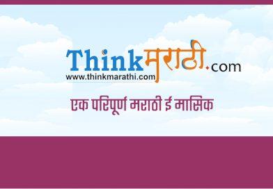 Thinkmarathi.comविषयी